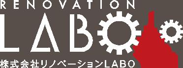 株式会社リノベーションLABO